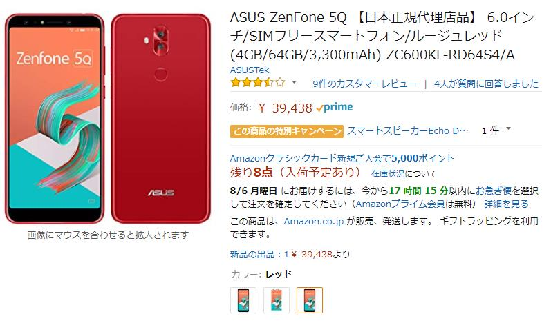Amazon.co.jp ASUS ZenFone 5Q 商品ページ