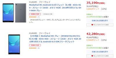 """ビックカメラ Huawei MediaPad M5 8.4"""" 商品ページ"""