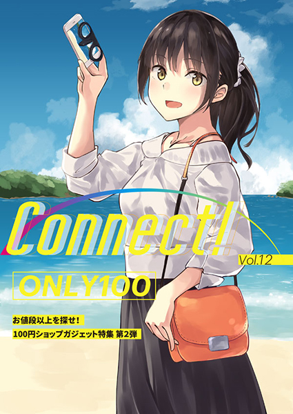 Connect! Vol.12