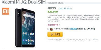EXPANSYS Xiaomi Mi A2 商品ページ