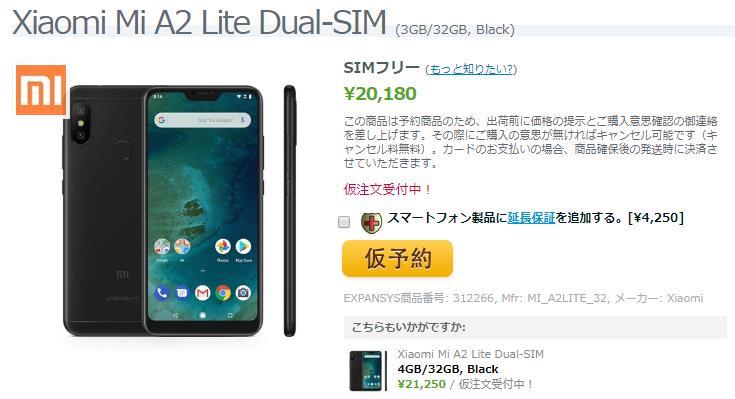 EXPANSYS Xiaomi Mi A2 Lite 商品ページ