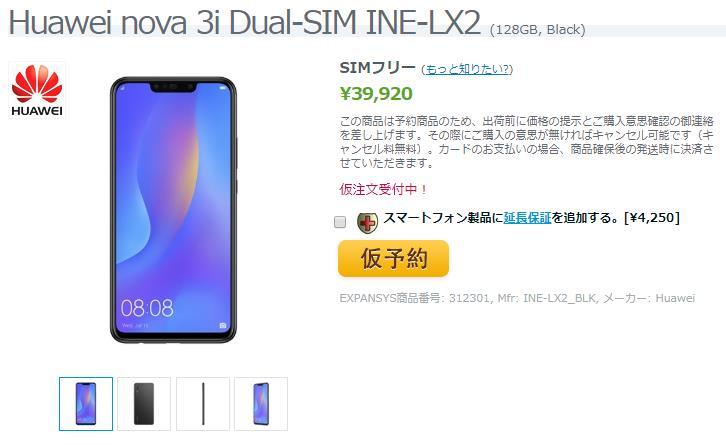 EXPANSYS Huawei Nova 3i 商品ページ