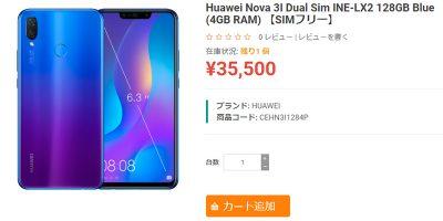 ETOREN Huawei Nova 3i 商品ページ