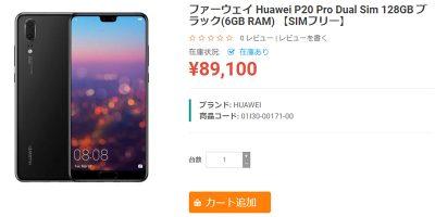 ETOREN Huawei P20 Pro 商品ページ