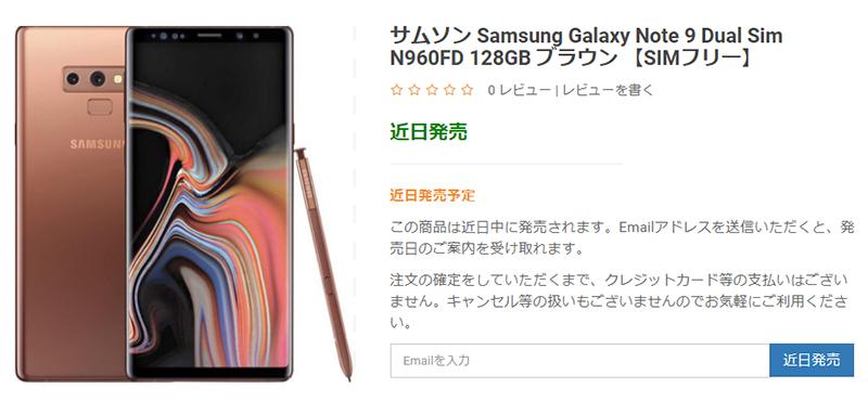 ETOREN Samsung Galaxy Note9 商品ページ