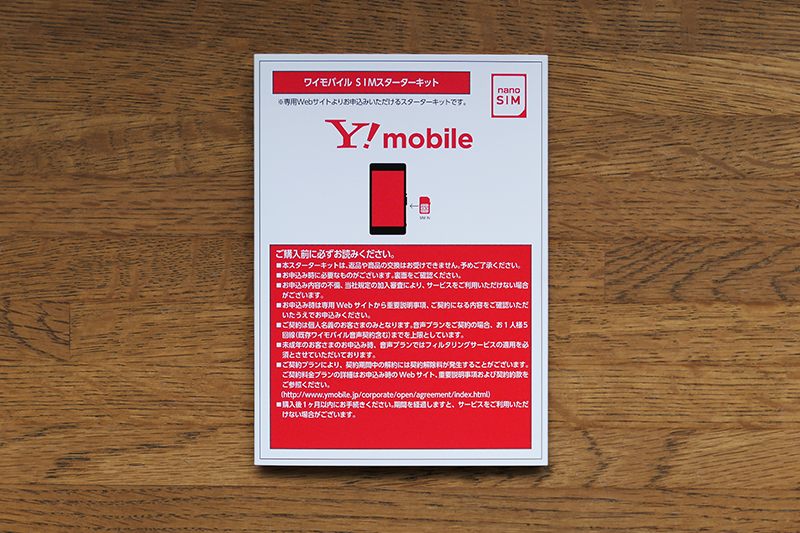 Y!mobile SIMスターターキット