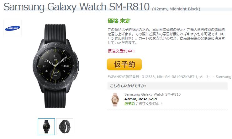EXPANSYS Samsung Galaxy Watch 商品ページ