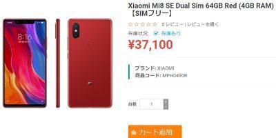ETOREN Xiaomi Mi 8 SE 商品ページ