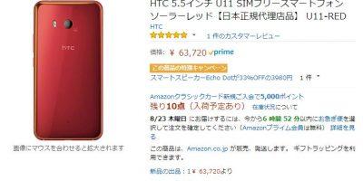 Amazon.co.jp HTC U11 商品ページ