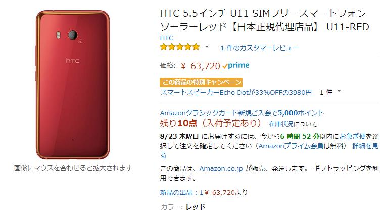 Amazon.co.jp HTC U11 商品ページ
