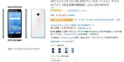 Amazon.co.jp HTC U11 life 商品ページ