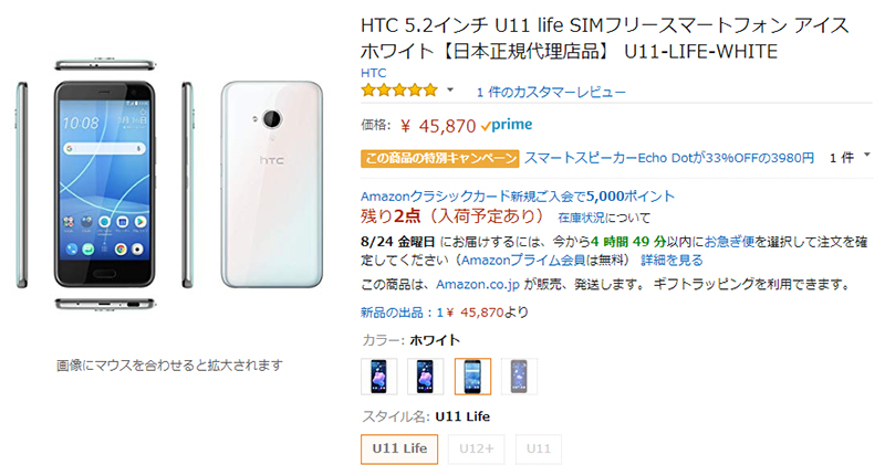 Amazon.co.jp HTC U11 life 商品ページ