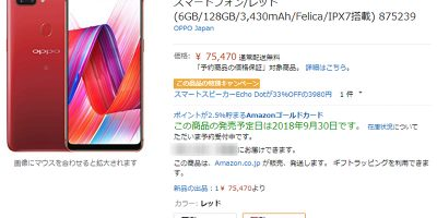 Amazon.co.jp OPPO R15 Pro 商品ページ