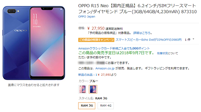 Amazon.co.jp OPPO R15 Neo 商品ページ