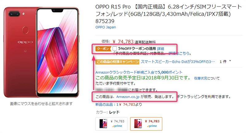 Amazon.co.jp OPPO R15 Pro 商品ページ