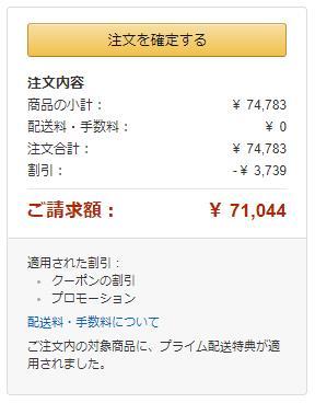 Amazon.co.jp OPPO R15 Pro 購入費用