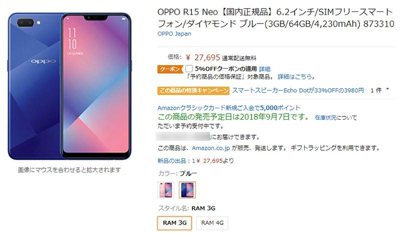Amazon.co.jp OPPO R15 Neo 商品ページ