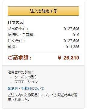 Amazon.co.jp OPPO R15 Neo 購入費用