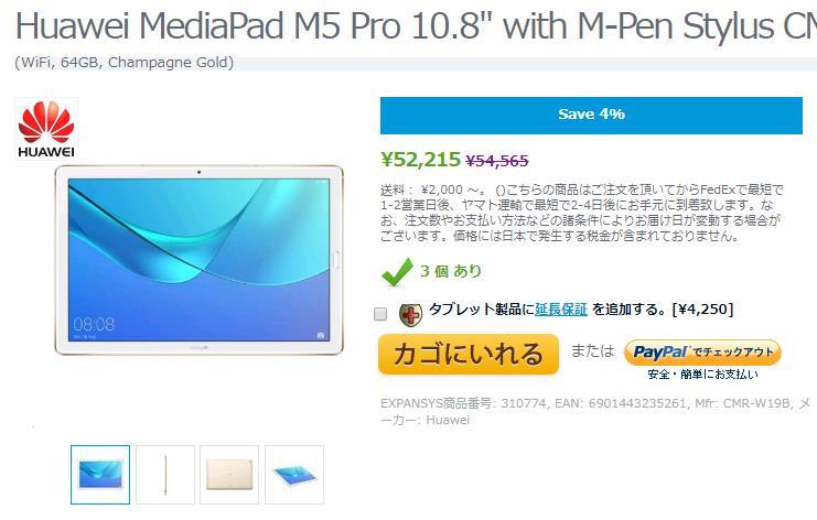 """EXPANSYS Huawei MediaPad M5 Pro 10.8"""" 商品ページ"""