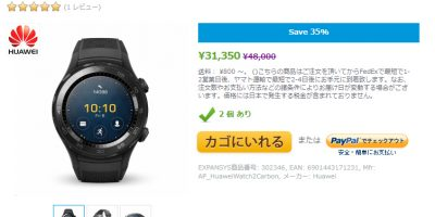 EXPANSYS Huawei Watch 2 商品ページ
