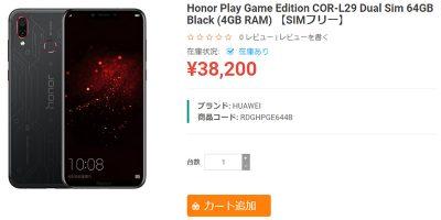 ETOREN Huawei Honor Play 商品ページ