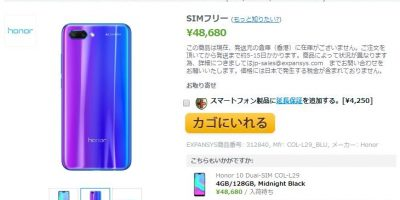 EXPANSYS Huawei Honor 10 商品ページ