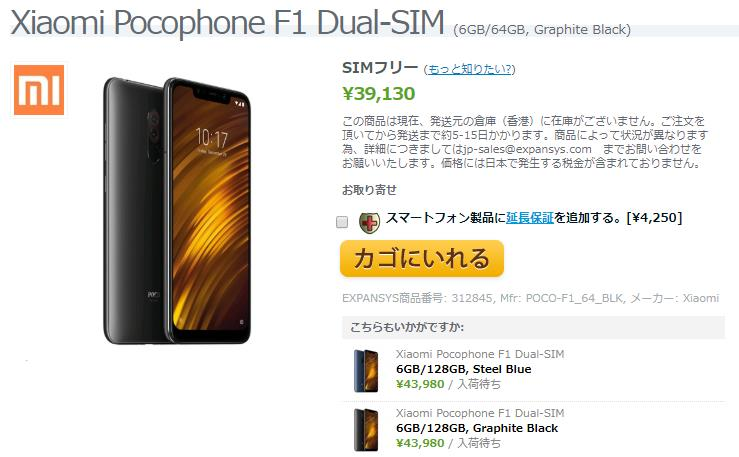 EXPANSYS Xiaomi Pocophone F1 商品ページ