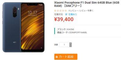 ETOREN Xiaomi Pocophone F1 商品ページ
