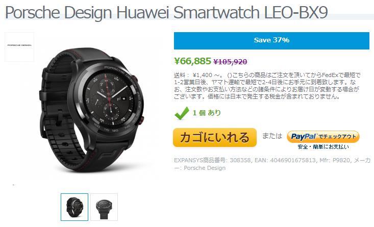 EXPANSYS Porsche Design Huawei Smartwatch 商品ページ