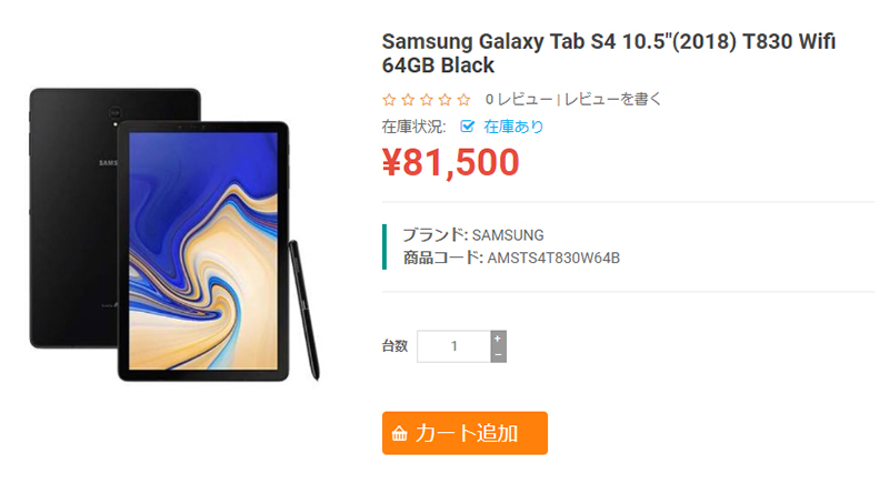 ETOREN Samsung Galaxy Tab S4 商品ページ