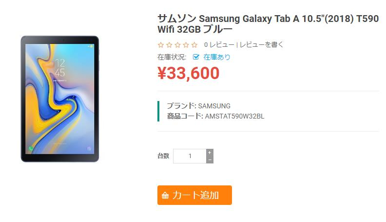 "ETOREN Samsung Galaxy Tab A 10.5"" 商品ページ"