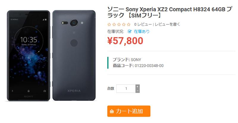 ETOREN Sony Xperia XZ2 Compact 商品ページ