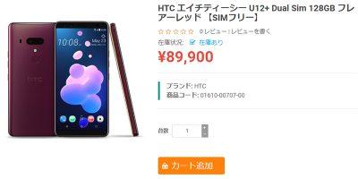 ETOREN HTC U12+ 商品ページ