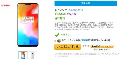 EXPANSYS OnePlus 6 商品ページ