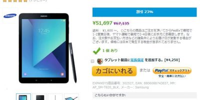 EXPANSYS Samsung Galaxy Tab S3 商品ページ
