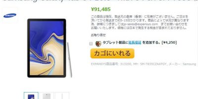 EXPANSYS Samsung Galaxy Tab S4 商品ページ