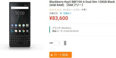ETOREN BlackBerry KEY2 商品ページ
