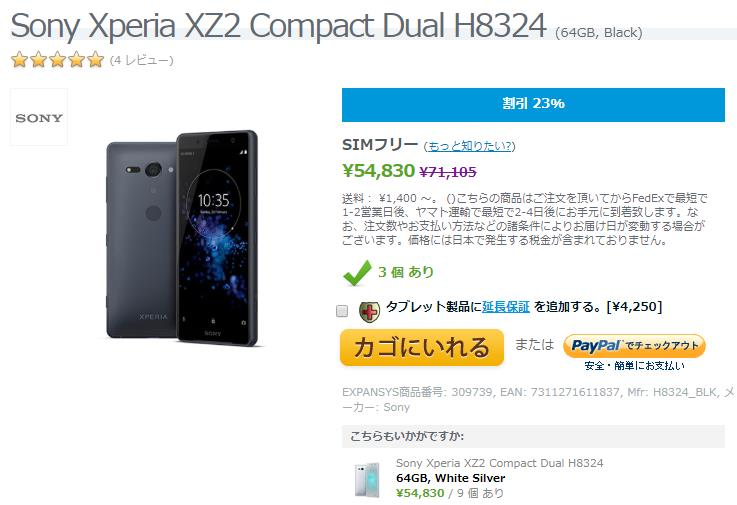 EXPANSYS Sony Xperia XZ2 Compact 商品ページ