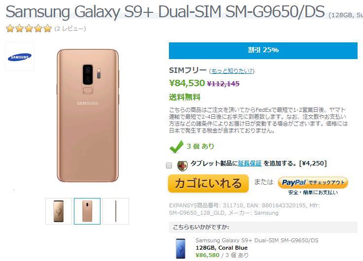 EXPANSYS Samsung Galaxy S9+ 商品ページ
