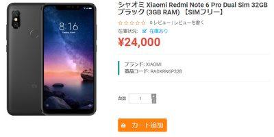 ETOREN Xiaomi Redmi Note 6 Pro 商品ページ