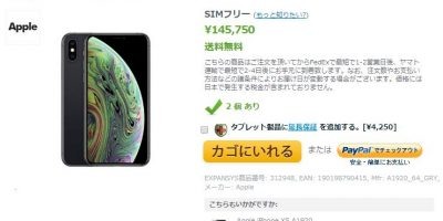 EXPANSYS Apple iPhone XS 商品ページ