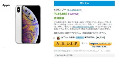 EXPANSYS Apple iPhone XS Max 商品ページ