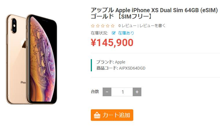ETOREN Apple iPhone XS 商品ページ