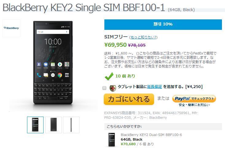 EXPANSYS BlackBerry KEY2 商品ページ