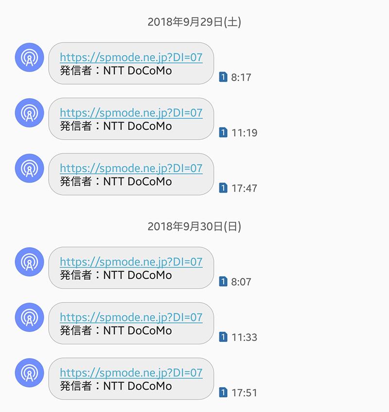 ドコモから届く不明SMSへの対処方法