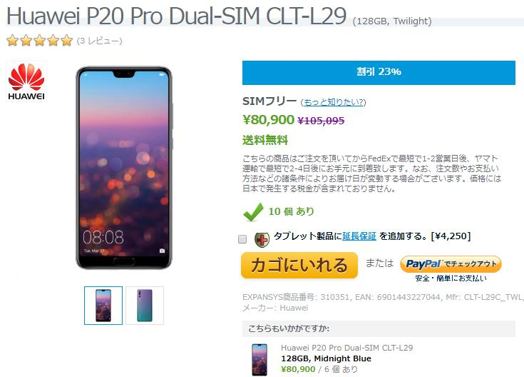 EXPANSYS Huawei P20 Pro 商品ページ