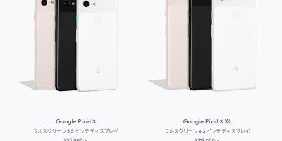 Googleストア Pixel 3 商品ページ