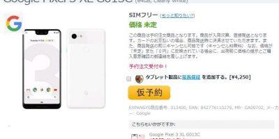 EXPANSYS Google Pixel 3 XL 商品ページ