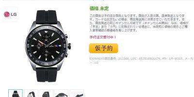 EXPANSYS LG Watch W7 商品ページ