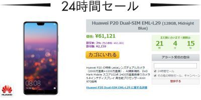 EXPANSYS Huawei P20 商品ページ